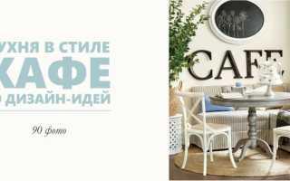 50 идей дизайна ресторана